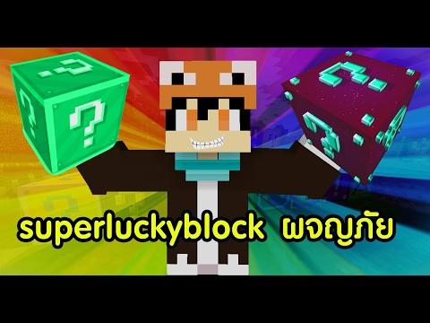 minecraft superluckyblock ผจญภัย #1 : กล่องพาซวย??