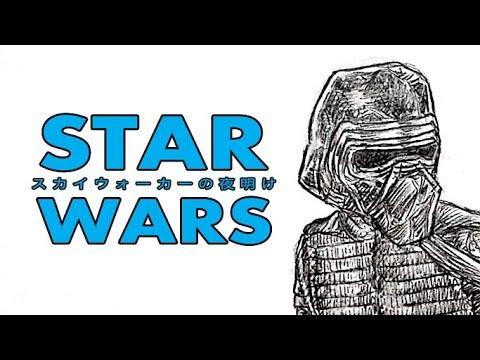イラスト 映画 スター ウォーズ スカイウォーカーの夜明け キャラクターポスター カイロ レン を描いてみた Drawing Star Wars The Rise Of Skywalker Youtube