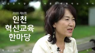 2020 제6회 인천 혁신교육 한마당 & 학부모…
