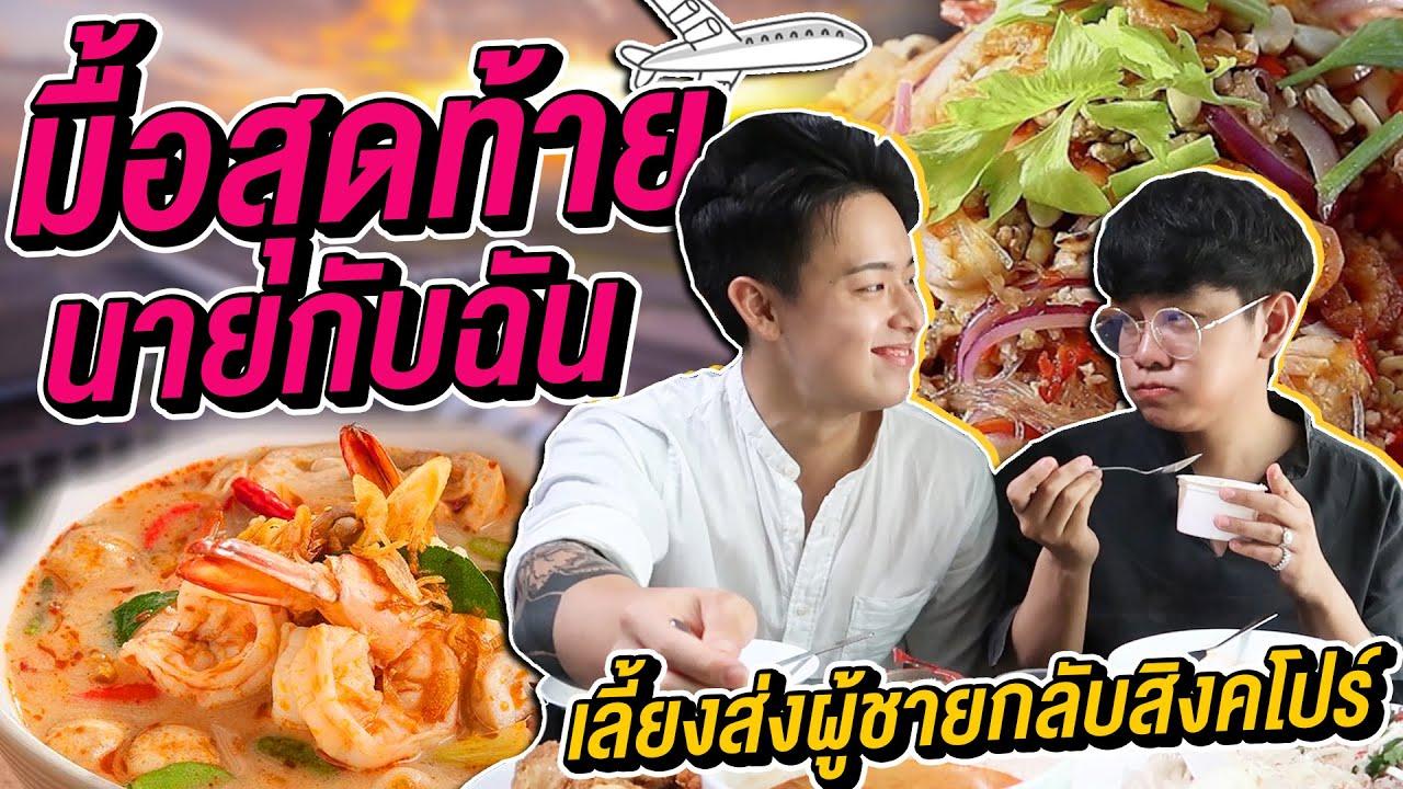 Vlog160 : มื้อสุดท้ายนายกับฉัน เลี้ยงส่งผู้ชายบินกลับบ้าน สั่งอาหารแบบจุกๆ / เม่ามอย