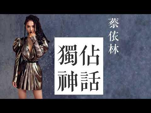 獨佔神話 (蔡依林Jolin Tsai) 伴奏 Karaoke