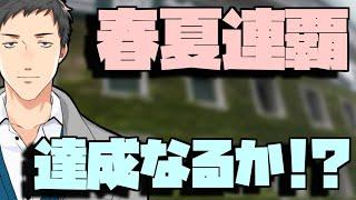 【栄冠ナイン #9】横須賀流星、念願の春夏甲子園連覇達成に挑む!!【にじさんじ/社築】