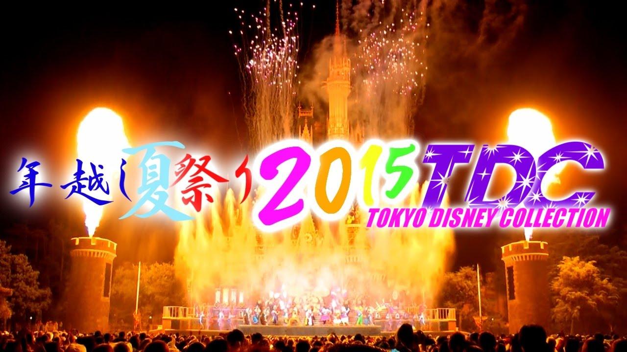 年越し夏祭り2015 Tokyo Disny Collection ディズニーカウントダウン