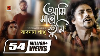 Ami Mane Tumi | Sadman Pappu | New Bangla Song 2017 | Official Music Video
