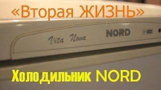 видео Ремонт холодильников Норд