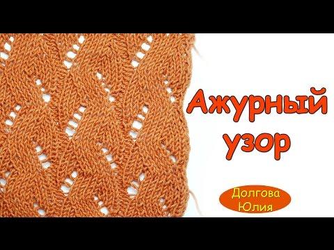 Вязание для начинающих. Ажурные узоры спицами схемы //  patterns knitting
