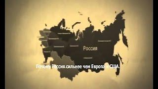 Почему Россия сильнее чем Европа и США. оружие онлайн, рен тв военная тайна последний выпуск.