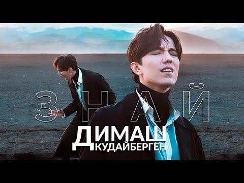 Димаш Кудайберген - Знай  (2 октября 2019)