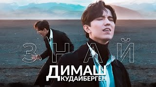 Dimash Qudaibergen - Know Official Video (Znaj)