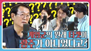 [정영진 최욱의 걱말서] 80년 '서울 회군'때 뒤바뀐…