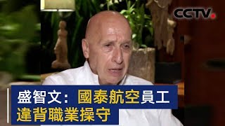 Allan Zeman: Safety tops every public transportation's concerns | CCTV