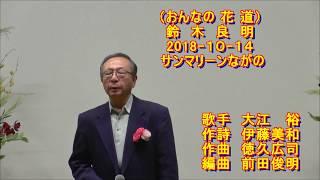 平成30年10月14日(日)サンマリーンながので開催された秋の歌謡...