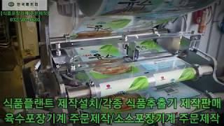건강원기계 건강원창업 김포 식품회사 육수포장기계 납품설…