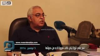مصر العربية | نصر علام: ثورة يناير كانت ضرورة لا بد من حدوثها