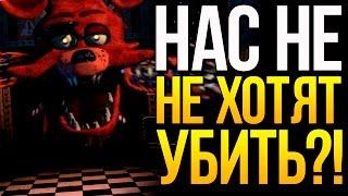 - АНИМАТРОНИКИ НЕ ХОТЯТ НАС УБИТЬ FNAF ТЕОРИИ