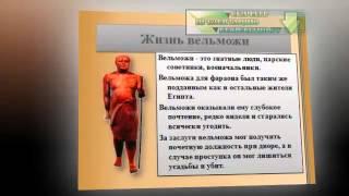 Презентация на тему Быт и повседневная жизнь древних египтян