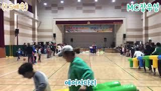 초등학교체육대회 초등학교명랑운동회 체육대회게임 명랑운동…