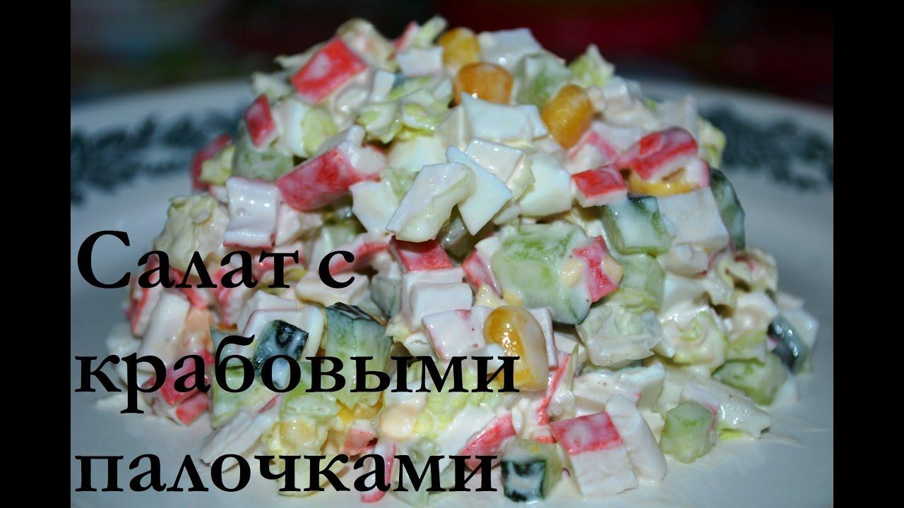 Самый вкусный салат с крабовыми палочками - Видео-рецепт ...