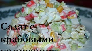 Самый вкусный салат с крабовыми палочками - Видео-рецепт