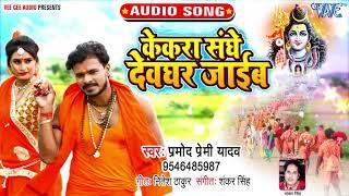 #Pramod Premi का NEW धाँसू काँवर गीत 2019 | केकरा संघे देवघर जाईब | New Bol Bam Geet 2019