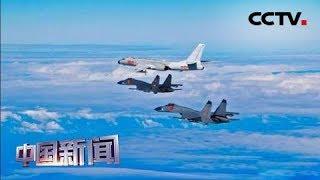 [中国新闻] 中国空军发布励志宣传片 首次展现歼-20战机7机同框 | CCTV中文国际