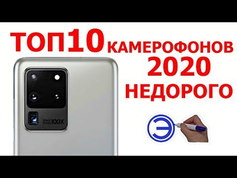 ТОП КАМЕРОФОНОВ 2020 НЕ ДОРОГО