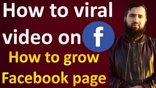 How to viral video on Facebook 🔥 How to Grow Facebook page | Sami bhai