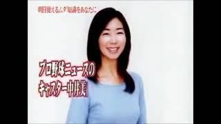 MVNE(ミューネ) Fabric CareのCMに出演した、「中山美穂」さんからメ...