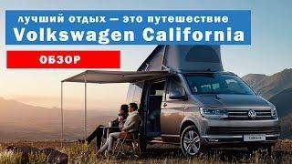 Volkswagen California Обзор.  Автомобиль для путешествий.