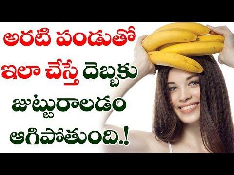 WOW! Banana Hair Mask Can Help to Improve Hair Growth | Best Beauty Tips | VTube Telugu