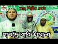 অন্ধ শিল্পীর কন্ঠে হামদে বারি তায়ালা Isalmi Song 2017