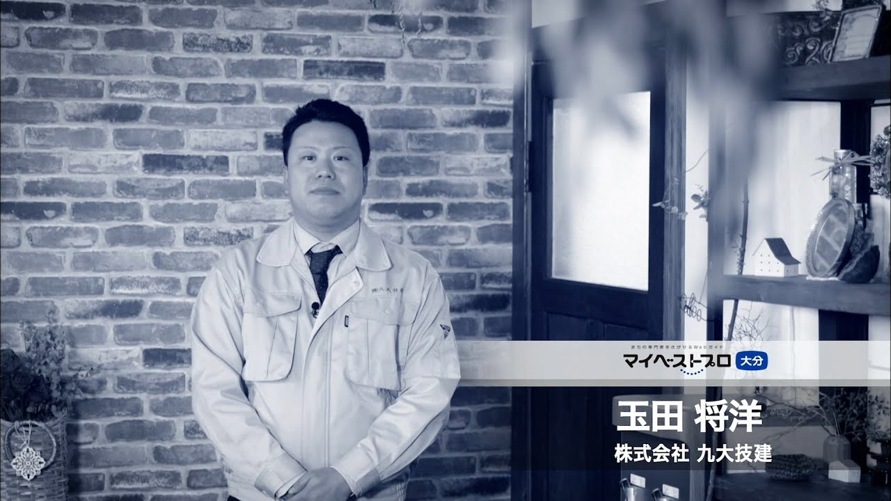 玉田将洋プロ