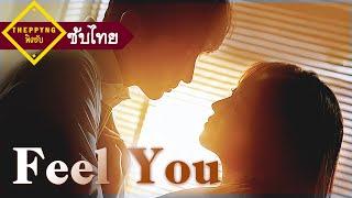 《ไทยซับ》 Shin Yong Jae – Feel You #theppyn (Flower Of Evil OST Pt.3)