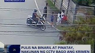 Saksi: Pulis na binaril at pinatay, nakunan ng CCTV bago ang krimen