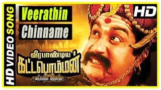 Veerapandiya Kattabomman Movie Climax Scene   Veerathin Chinname Song   Sivaji Ganesan is hanged