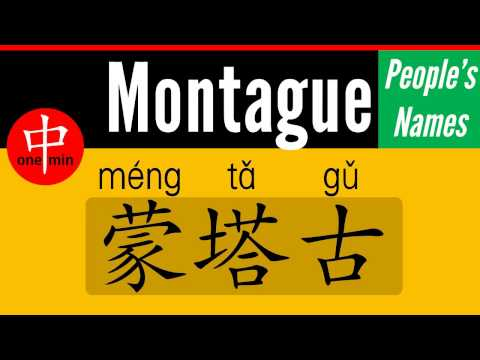 How to Say Your Name MONTAGUE in Chinese?