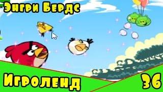 Мультик Игра для детей Энгри Бердс. Прохождение игры Angry Birds [36] серия