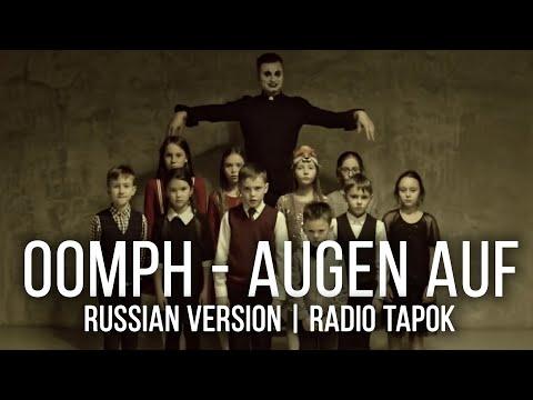 Oomph! - Augen Auf (На русском | RADIO TAPOK)