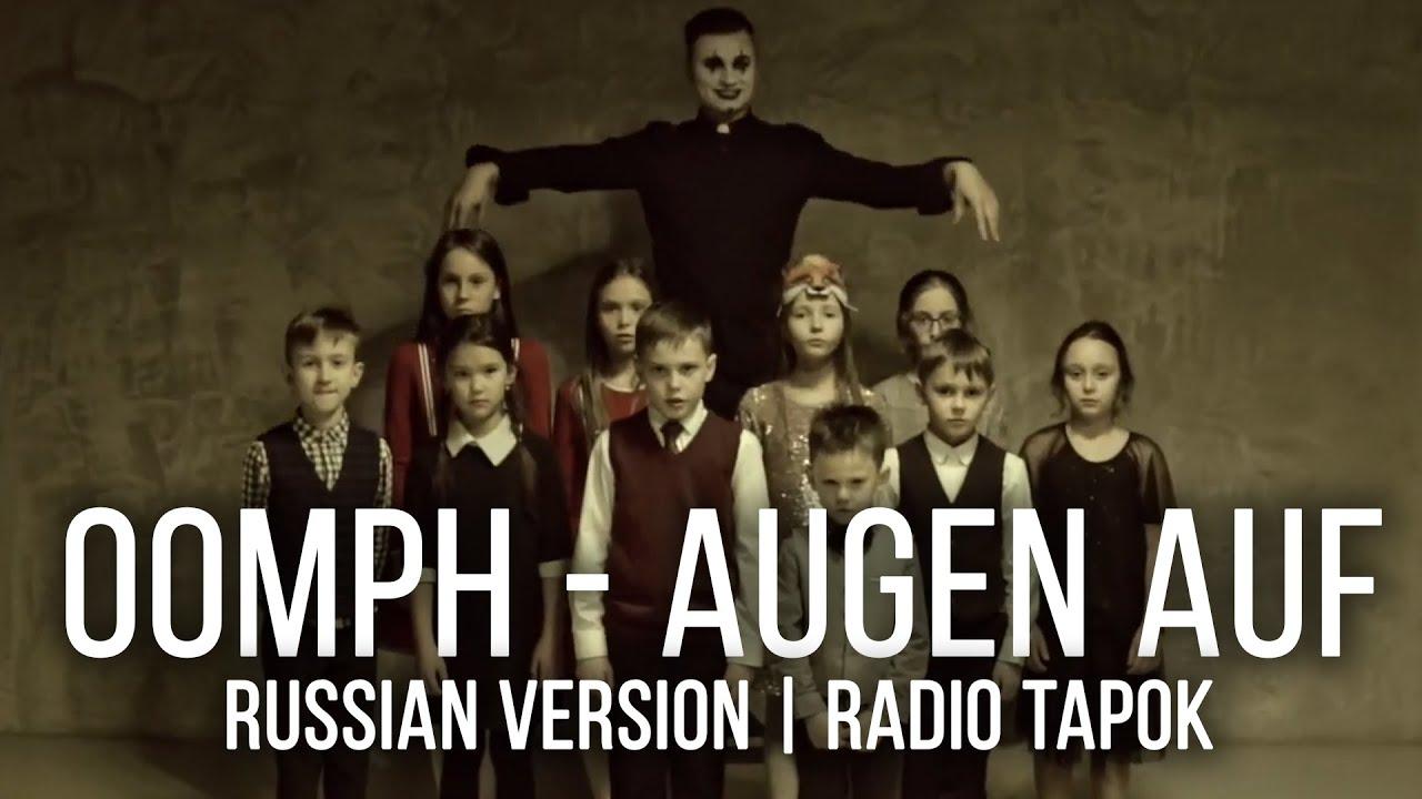 Oomph! — Augen auf (На русском | RADIO TAPOK)