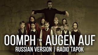Oomph! - Augen auf (На русском   RADIO TAPOK)