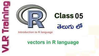 Vektoren in r-Sprache in Telugu | Wie das Erstellen und benennen von Vektoren in R | VLR-Training-Klasse - 05