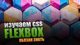 Изучаем CSS Flexbox. Полный урок.