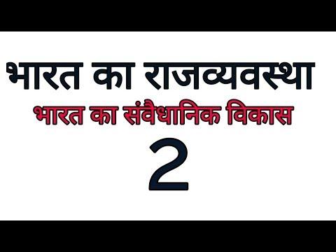 1781 का संशोधित अधिनियम :part 2 ||भारतीय राजयव्यवस्था एवं शासन
