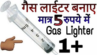 How to Make Gas Lighter ? At Home !! Gas Lighter !! Electronic Lighter ||  Learn everyone