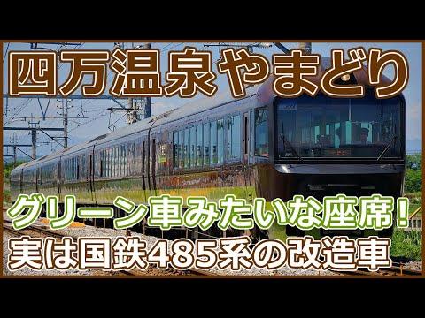 【列車紹介】485系リゾートやまどりの四万温泉やまどり号に乗車!