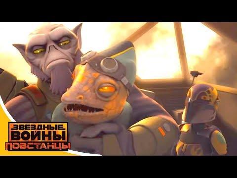 Звёздные войны: Повстанцы - Экспроприация краулера - Star Wars (Сезон 4 Серия 8)