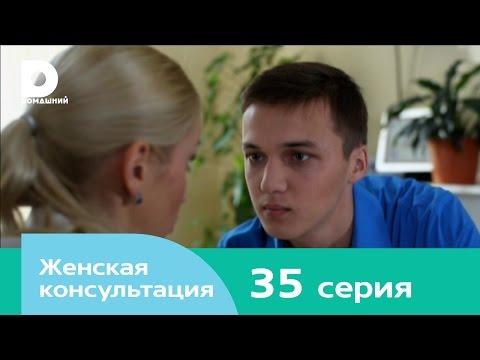 Женская консультация 35