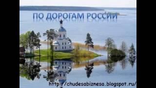 По дорогам России - Ростов Великий - место съемок фильма