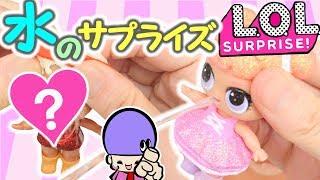 LOLサプライズ 日本未発売の人形のおもちゃで遊んでみた サプライズトイ LOL SURPRISE アジーンTV