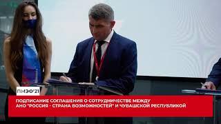 Соглашение между АНО РСВ и Чувашией